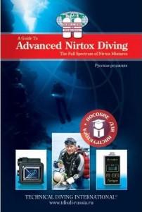 Instr Advanced Nitrox